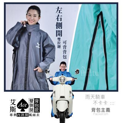 JUMP 將門 艾斯 雙側開背包款 專利內斜拉風雨衣