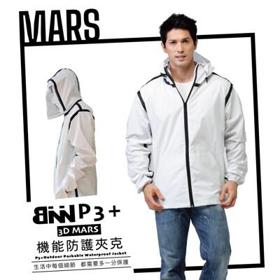 BNN MARS 3D立體戰神版 機能防護夾克 防疫 防護外套防飛沫 (6.6折)