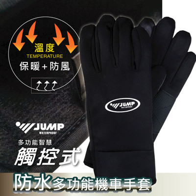 JUMP 觸控式多功能智慧型機車手套(2XS~XL)(質感黑) (4.1折)