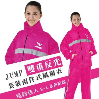 JUMP 前後反光 雅緻反光套裝兩件式風雨衣(男女適穿 S~3XL) (6折)