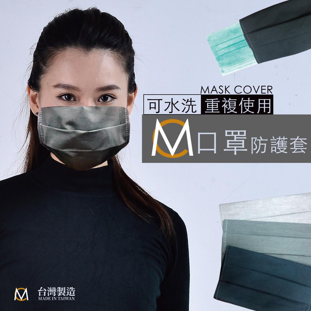口罩防護套 mc 可水洗 重複使用