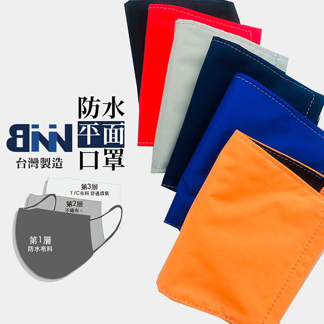 atb防水平面口罩 台灣製造 成人款/兒童款