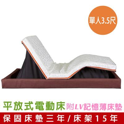 GXG 平放式電動床 NB-7002 (單人3.5尺) 附LV記憶床墊 (7折)