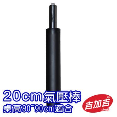 吉加吉 工作椅 氣壓棒 20CM 黑色 (7.6折)