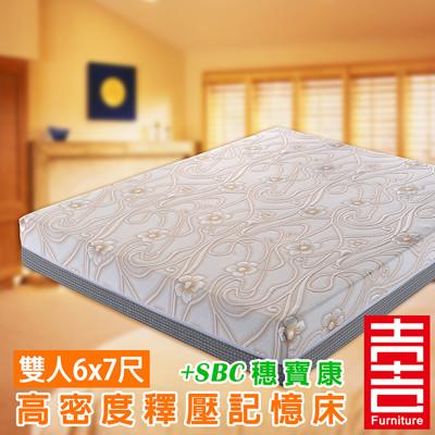 吉加吉 穗寶康 高密度 記憶厚床墊 SBC-8005 (雙人特大6*7尺) (5.6折)