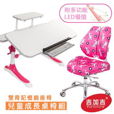 吉加吉 兒童成長 書桌椅組 TW-3689 KCL 搭配 雙背記憶椅 附護眼檯燈 (6.3折)