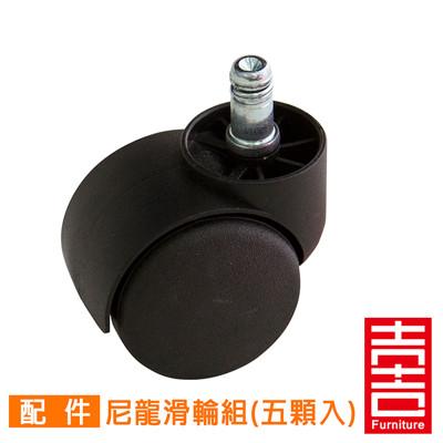 吉加吉 尼龍滑輪組 (黑色) 輪高5.5CM (5折)