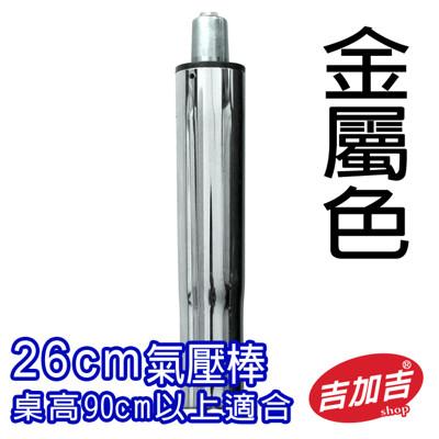 吉加吉 吧台椅 氣壓棒 26CM 銀色 (7.8折)