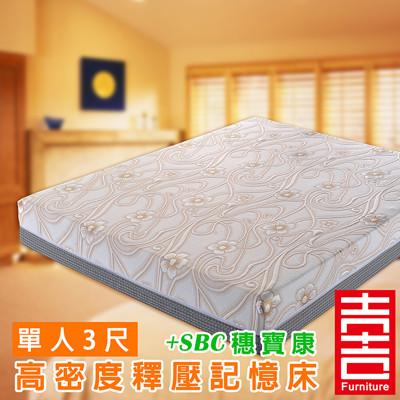 吉加吉 穗寶康 高密度 記憶厚床墊 SBC-8001 (單人3尺) (5折)