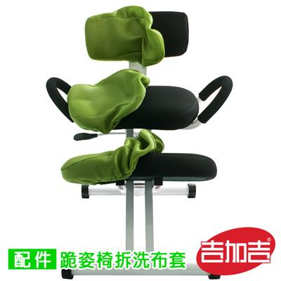 吉加吉 跪姿椅 專用拆洗布套 TW-457 COV (7.9折)