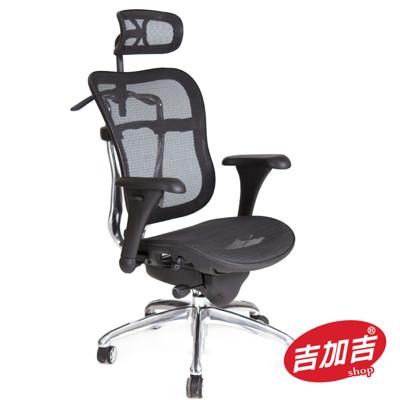 吉加吉 主管椅 全網 人體工學椅 TW-7147 (6.3折)