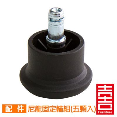 吉加吉 尼龍固定輪組 (黑色) 輪高3.5CM (5折)