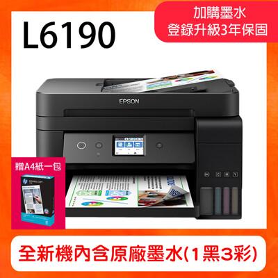 【贈影印紙】EPSON L6190 雙網四合一 傳真 連續供墨印表機 (9.1折)