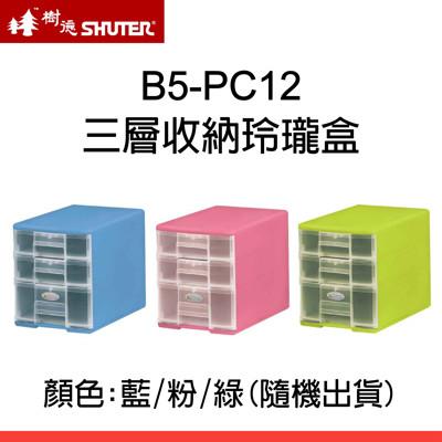 【 】SHUTER 樹德效率櫃B5 PC12 藍粉綠3 色 三層收納抽屜桌上型資料櫃公文櫃