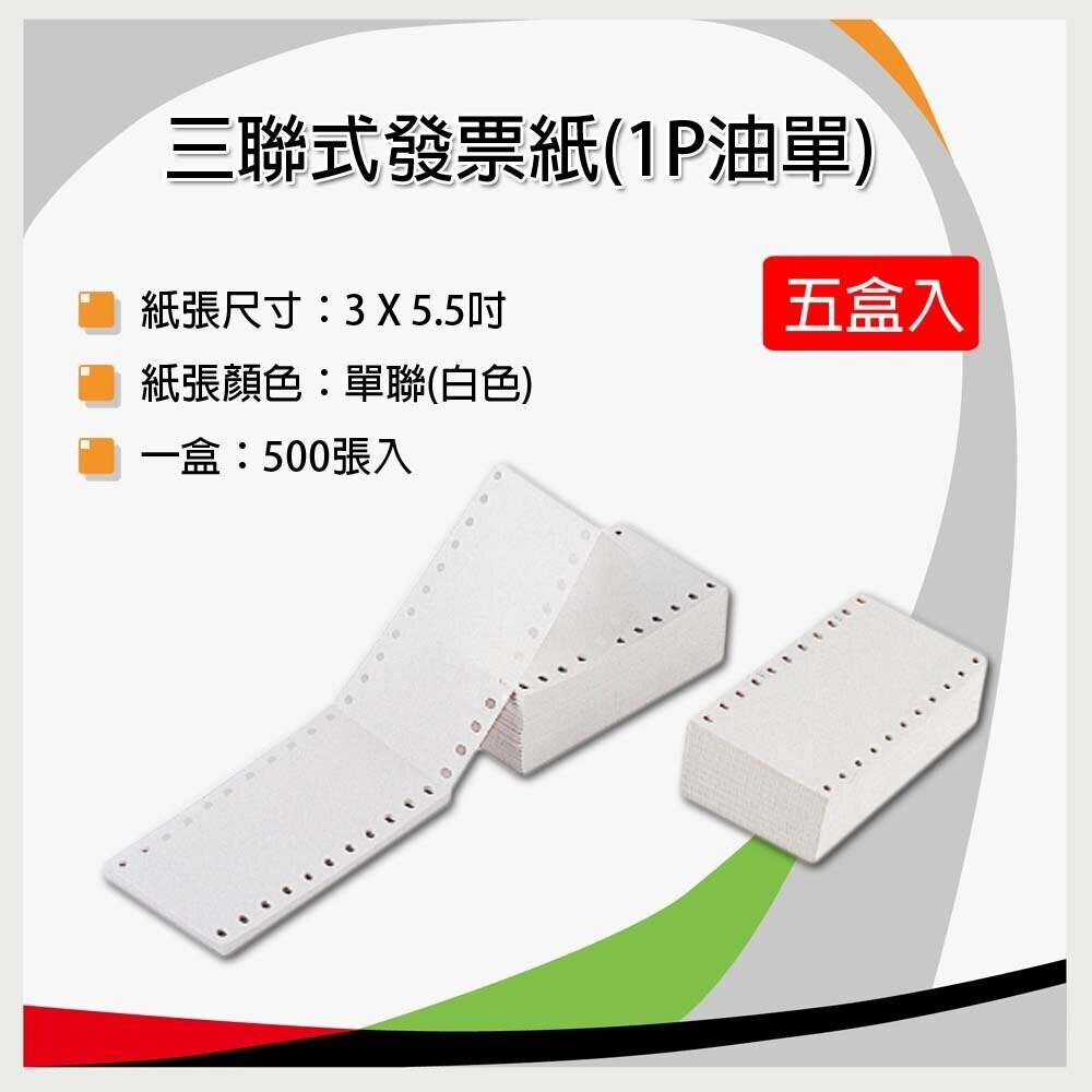 五盒裝收銀機結帳紙 三聯式發票(油單) / 1p 3x5.5吋
