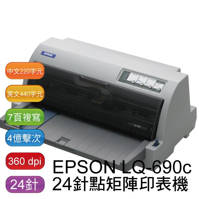 原廠epson lq-690c 平台式24針點陣印表機 *適用s015611色帶