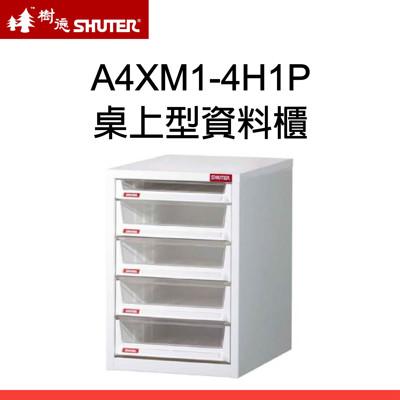 【 】SHUTER 樹德效率櫃A4XM1 4H1P 五層透明抽屜桌上型資料櫃公文櫃