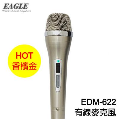 【EAGLE】專業級 動圈式 有線麥克風 香檳金 EDM-622 (5.8折)