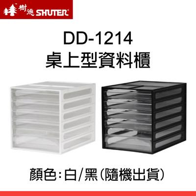 【 】SHUTER 樹德效率櫃DD 1214 黑白2 色 五層透明抽屜桌上型資料櫃公文櫃