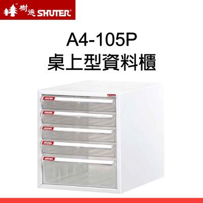 【 】SHUTER 樹德效率櫃A4 105P 五層透明抽屜桌上型資料櫃檔案櫃公文櫃