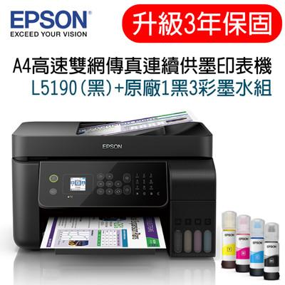 【超值組】EPSON L5190 高速雙網傳真連續供墨印表機+T00V原廠1黑3彩墨水組 (9.6折)
