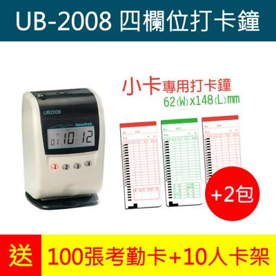 【超值組】Needtek 優利達UB-2008優美小卡專用四欄位打卡鐘+2包考勤卡 (6折)