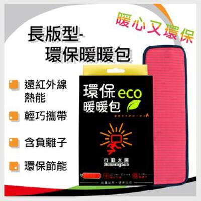 暖暖 【長版型-送行動電源】行動太陽 環保暖暖包 USB連接充電(100X300MM) 暖暖小白兔 (9折)