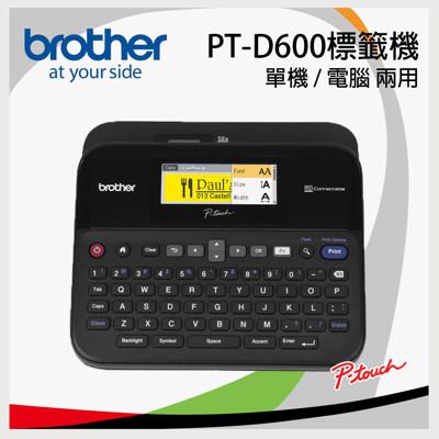 Brother PT-D600 專業型 單機/電腦連線兩用 彩色背光螢幕標籤機 (9.2折)