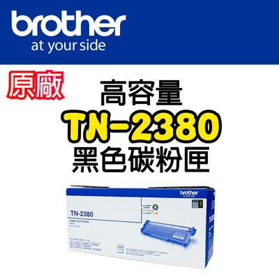 【原廠】Brother TN-2380 黑色碳粉匣 *適用HL-L2365DW/L2700D印表機 (7.4折)