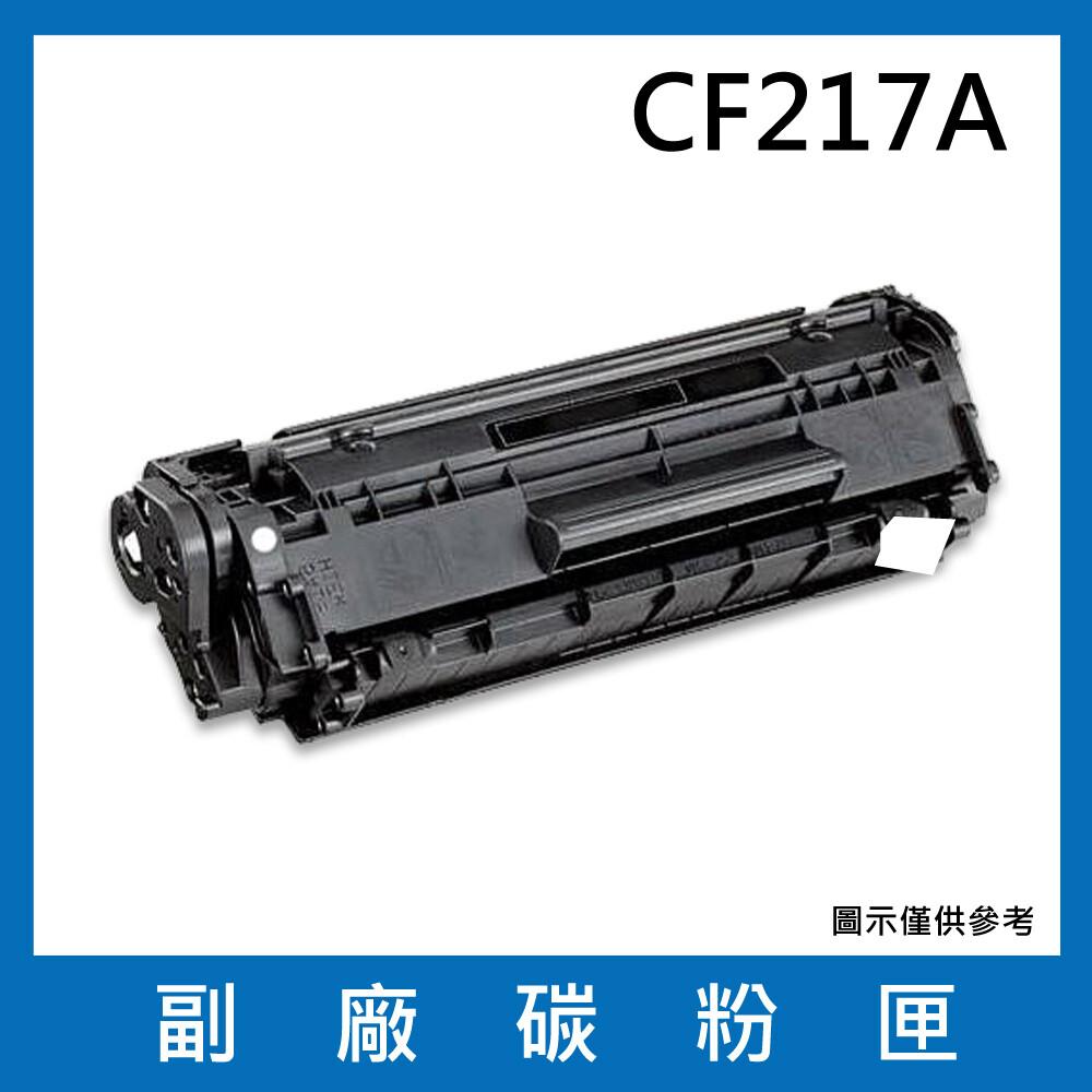 cf217a副廠碳粉匣/適用機型laserjet pro m102a / m102w