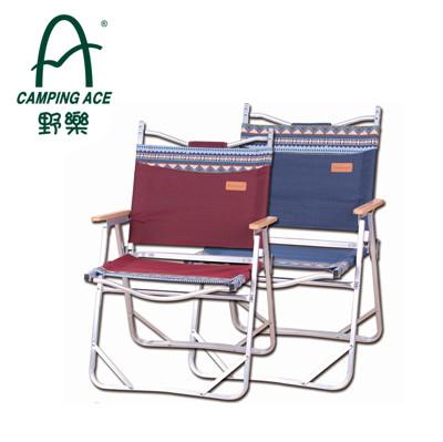 野樂鋁合金摺疊椅 露營椅 ARC-812 野樂 Camping Ace (8折)