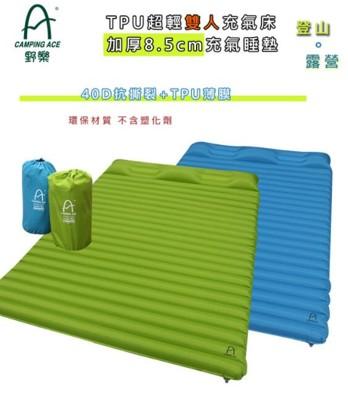 TPU超輕雙人充氣床 加厚8.5cm充氣睡墊 ARC-297 野樂 Camping Ace (8折)