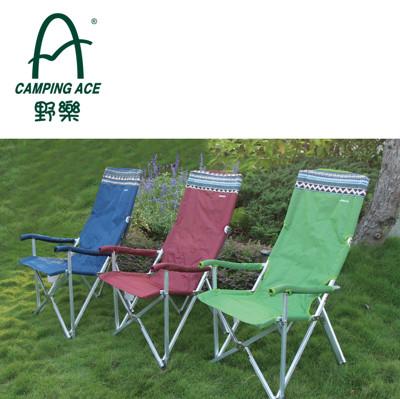 野樂大川椅,鋁管內襯方形內管強化支撐力 ARC-808 野樂 Camping Ace (7.7折)