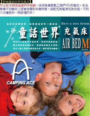 童話世界充氣床大禮包 充氣床墊 可拼接充氣床 野外露營必備 ARC-299M  野樂 Camping (8折)