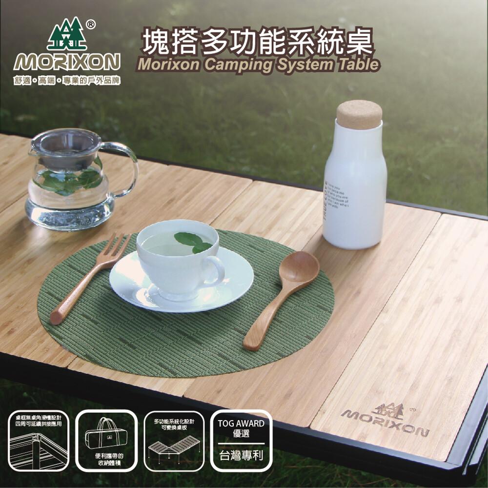 morixon 塊搭多功能系統桌 竹木板8片桌 露營桌 組合桌 拼接桌 登山