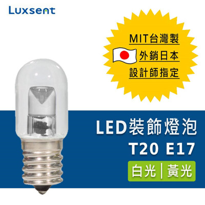 【Luxsent凌尚】透明T20/指示型LED燈泡 E17 (7.6折)