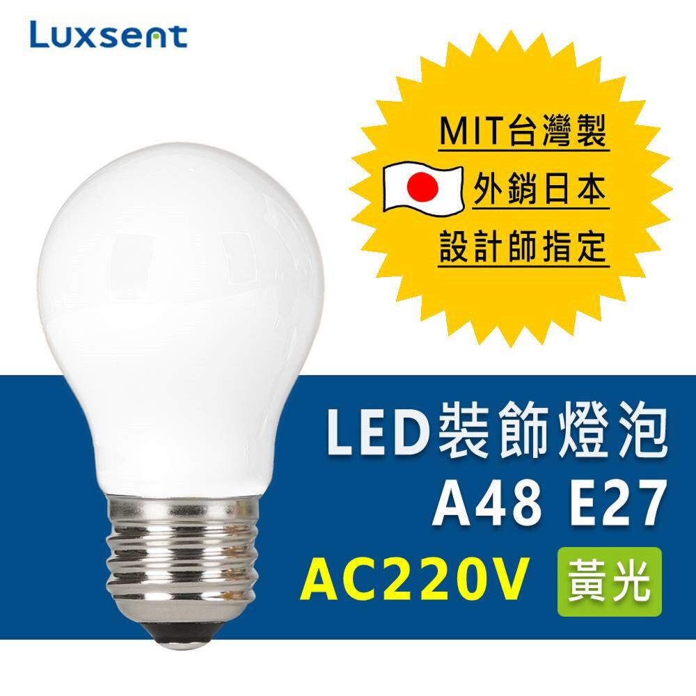 luxsent凌尚ac220v 霧面a型/梨型led燈泡 e27