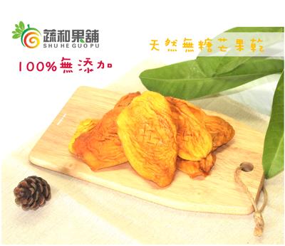 【蔬和果舖】 無糖芒果乾 100g (7.5折)