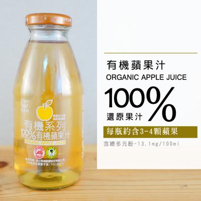 【陽光市集】可美特-100%有機蘋果汁(295ml) (6.9折)