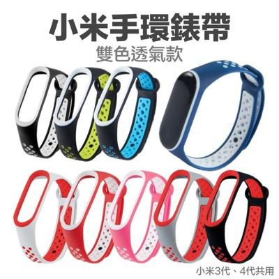 原廠品質小米手環4 小米手環3 錶帶 透氣錶帶 替換錶帶 通用錶帶 小米 錶帶 手錶帶 運動錶帶 腕 (8.3折)