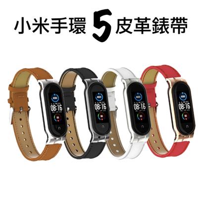 小米手環3/4/5 經典超纖皮革錶帶腕帶 (7.5折)