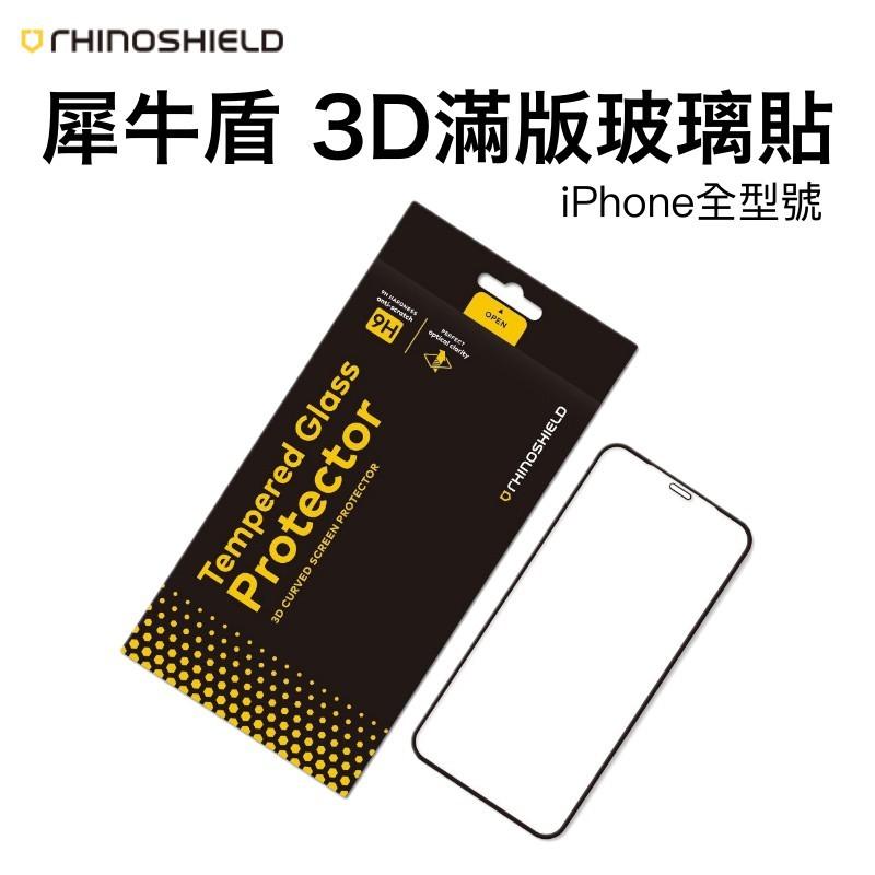 犀牛盾 9h 3d玻璃保護貼 iphone 12 11 xs max ixr i8 i7