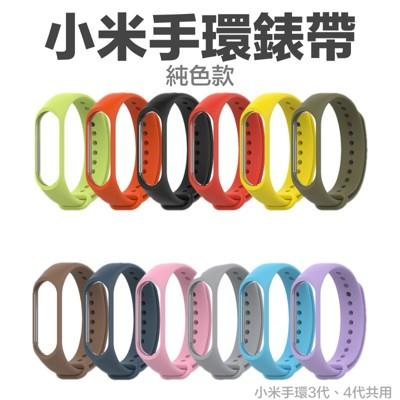 原廠品質小米手環4 小米手環3 錶帶 通用錶帶 小米手環錶帶 小米 錶帶 小米腕帶 手錶帶 (7.6折)
