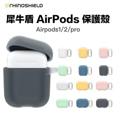 [現貨送充電線] 犀牛盾 airpods 保護殼 airpods 1/2/pro 三代 二代 保護套 (9.3折)