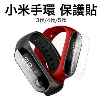 小米手環6 小米手環5 小米手環4小米手環3 保護貼 軟膜 保護膜 螢幕保護貼 (5.3折)