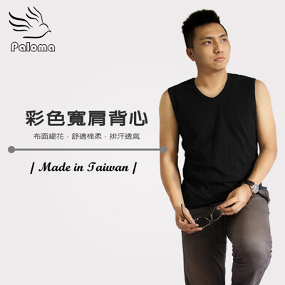 台灣製paloma彩色寬肩背心 (5.3折)