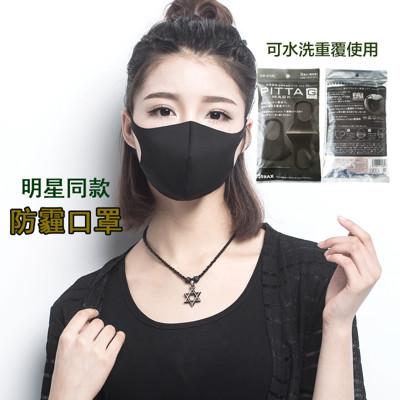 日本pitta mask明星同款口罩海棉立體口罩防霧霾防塵可水洗 (1.1折)