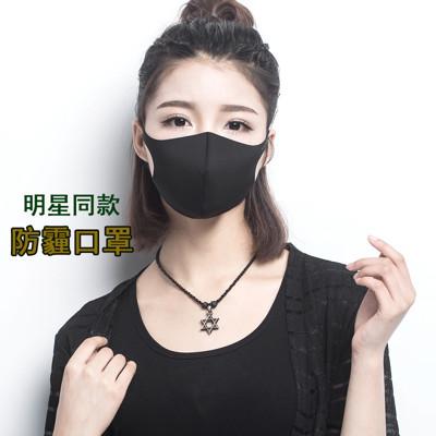 日本明星同款口罩海棉立體口罩防霧霾防塵可水洗 (1.1折)