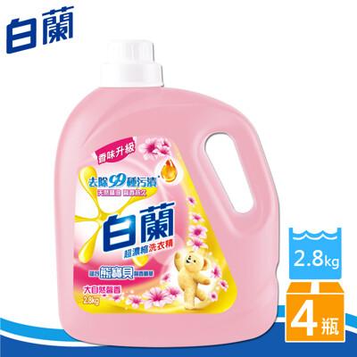 白蘭 含熊寶貝馨香精華洗衣精 2.8kg/箱 (7.9折)