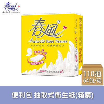 春風 超細柔抽取衛生紙 110抽x8包x8串/箱【偏遠地區不配送】 (8.3折)